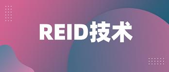 REID技术发展 助力人脸识别系统