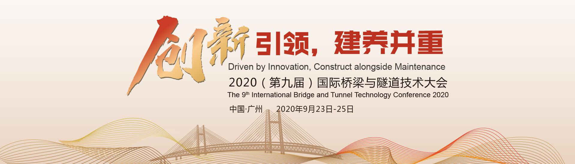 2020(第九�茫���H�蛄号c隧道技�g大��暨展�[��