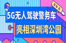 5G无人驾驶警务车亮相深圳湾公园