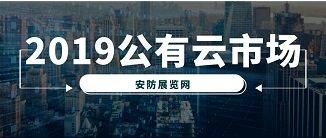 2019下半年中國公有云市場增速減緩 蘊藏新動力