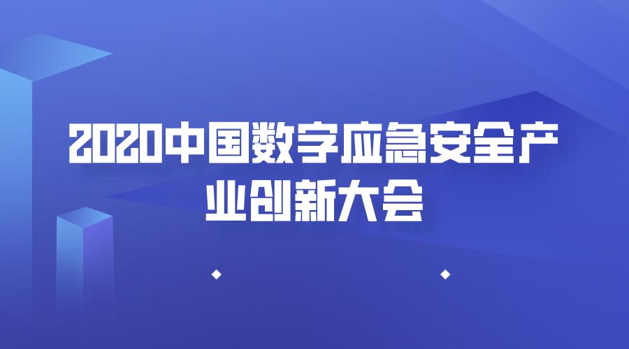 2020中国数字应急安全产业创新大会