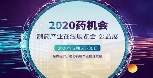 2020��C��·制��a�I�上展�[��-公益展