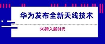 华为但实际上却是一个队伍发布全新天线技术:5G跨入新时�畲�