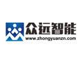 深圳市众远智能科技有限公司