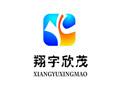 深圳市翔宇欣茂科技有限公司