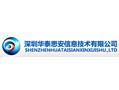 深圳华泰思安信息技术有限公司