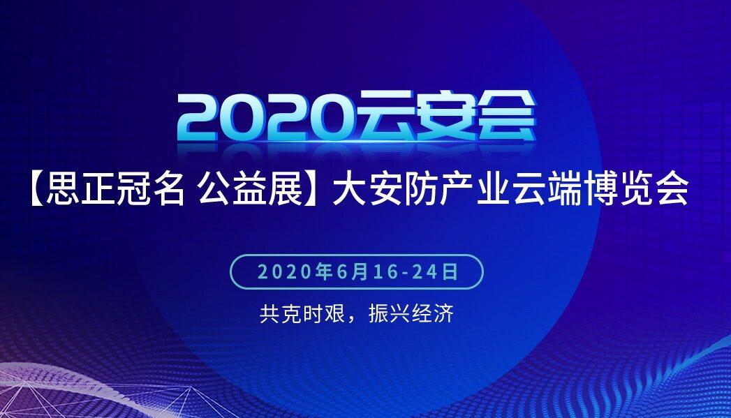 开幕式直播:2020云安会6月16日盛大开启