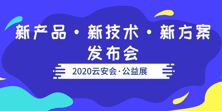 2020云安會--新產品、新方案、新技術發布會(專場二)
