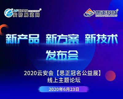 【思正冠名】2020云安會--新產品、新方案、新技術發布會(專場三)