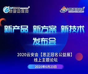 【思正冠名】2020云安会--新产品、新方案、新技术发布会(专场三)