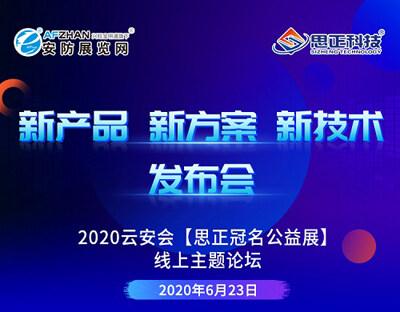 【思正冠名】2020云安會--新產品、新方案、新技術發布會(專場二)