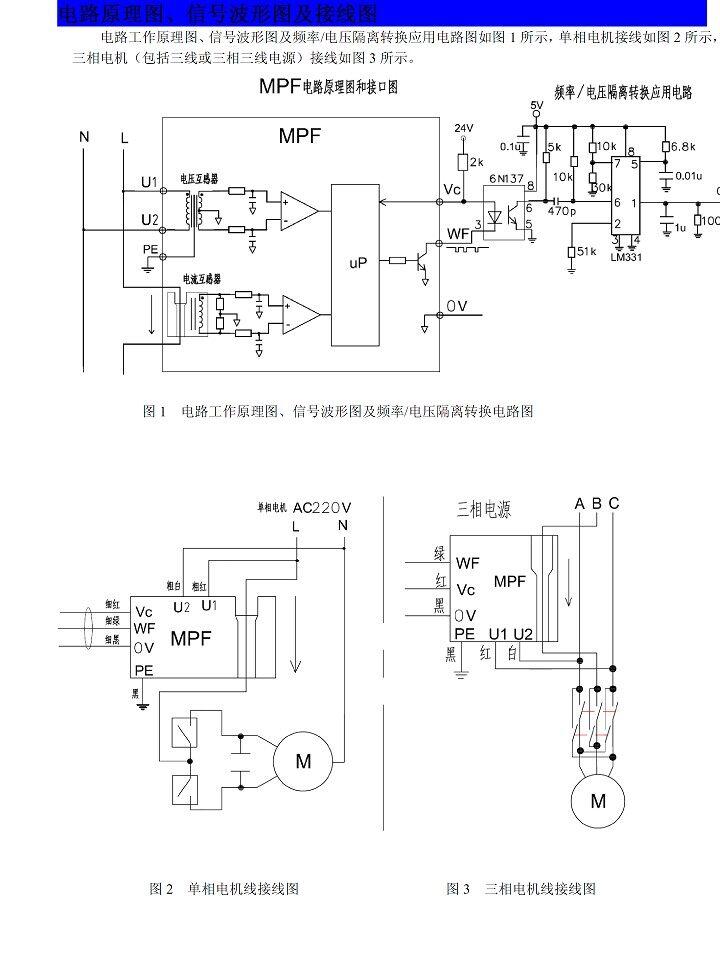 反应单相交流瞬时有效功率,也适用三相交流电机负载保护用 可承受电机启动时十几倍额定电流的冲击 可实现几十瓦到几十千瓦电机的监测 输出与功率成正比的频率信号,便于后面电路光电隔离