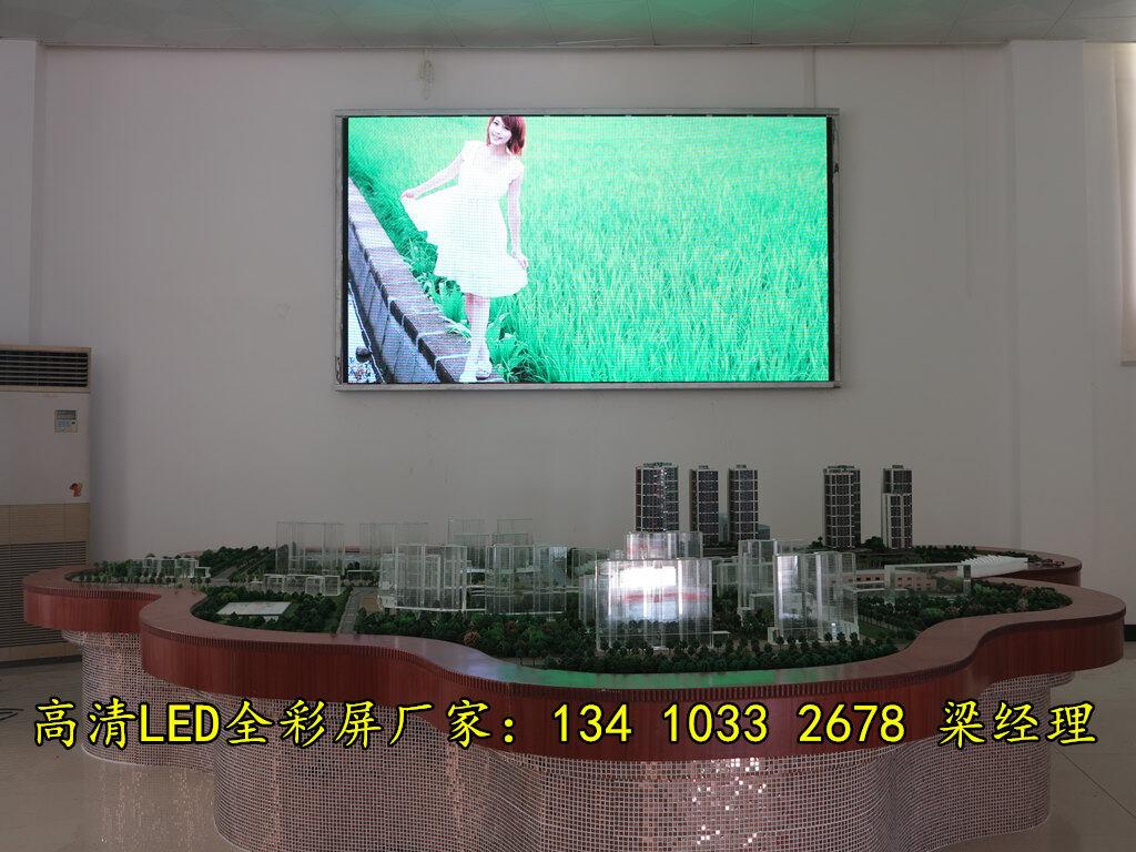 led全彩大屏幕 |室内高清led电视屏价格