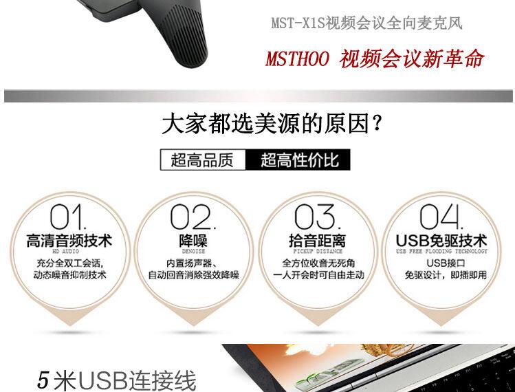 mst-x1s-360度拾音/usb视频会议麦克风/手机会议