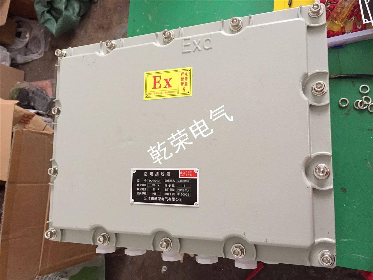 防爆接线箱执行标准 防爆接线箱是按照GB3836.1-2000《爆炸性气体环境用电气设备第一部分:通用要求》、GB3836.2-2000《爆炸性气体环境用电气设备第二部分:隔爆型d》、GB3836.3-2000《爆炸性气体环境用电气设备第三部分:增安型e》标准设计制造,经国家指定检验机关检验合格,并颁发防爆合格证。 A、外壳采用铸铝合金压铸成型,表面喷塑。主腔采用隔爆型结构,接线腔增安型结构。内可选配装断路器、交流接触器、热继电器、变压器、熔断器、Ex防爆控制按钮、信号灯、转换开关等。配电箱采用模块