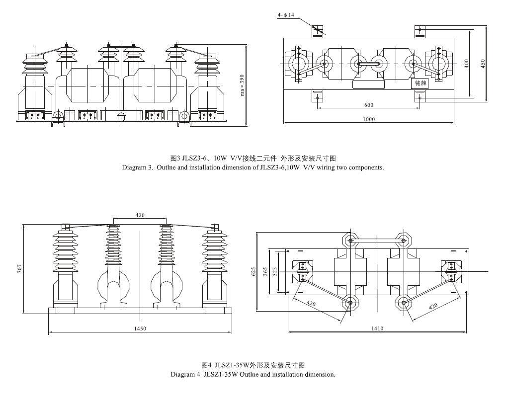 jlsz-10w, jlsz-10w户外干式组合互感器