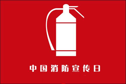 消防宣传日海报