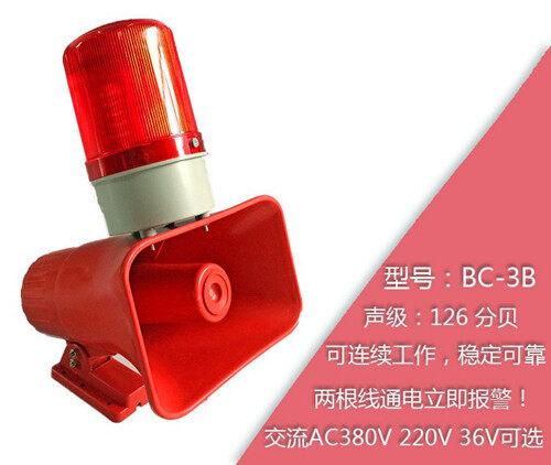bc-3b一体声光报警器