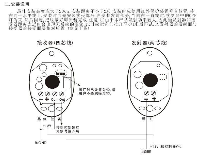 自动开门机防撞探测器,道闸,平移门机红外线传感器,电眼防碰装置,光电