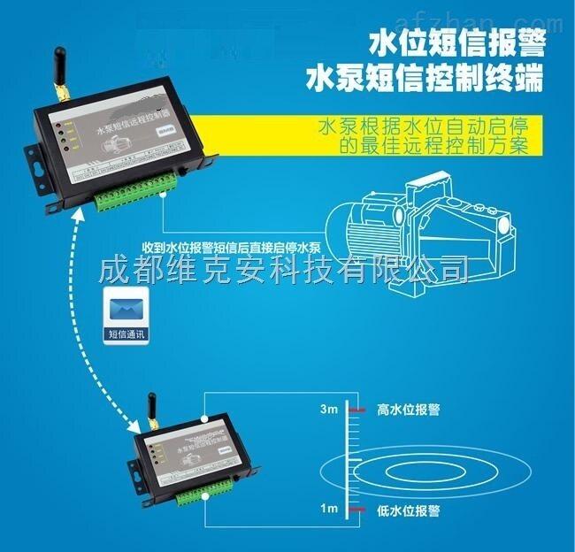 ykg-110-水泵自动远程控制器-成都维克安科技有限