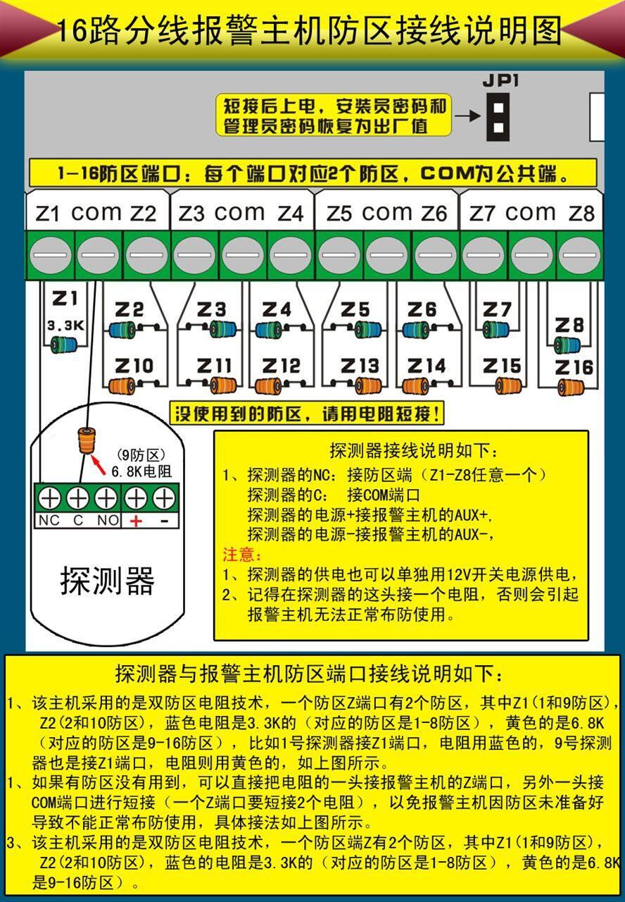 8路分线报警主机与紧急按钮接线图