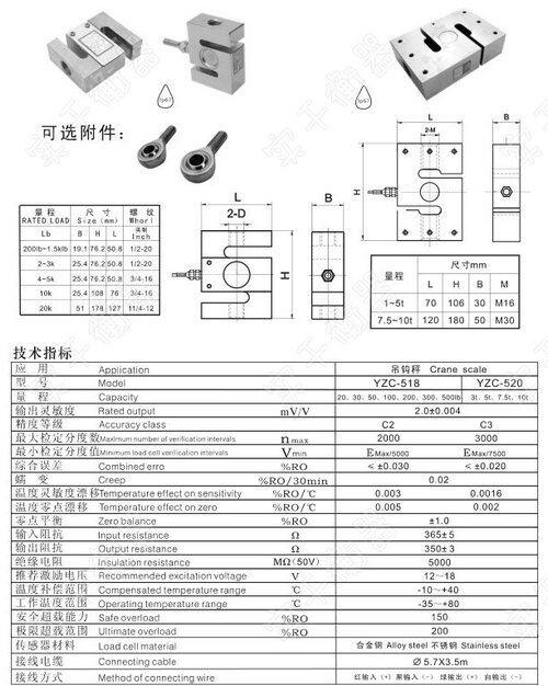 S型传感器