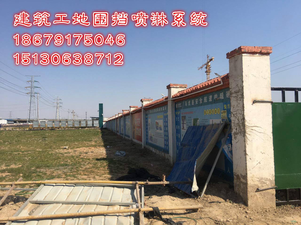 工地围挡安防_工厂围墙喷淋降尘、上海工地围挡喷淋系统_中