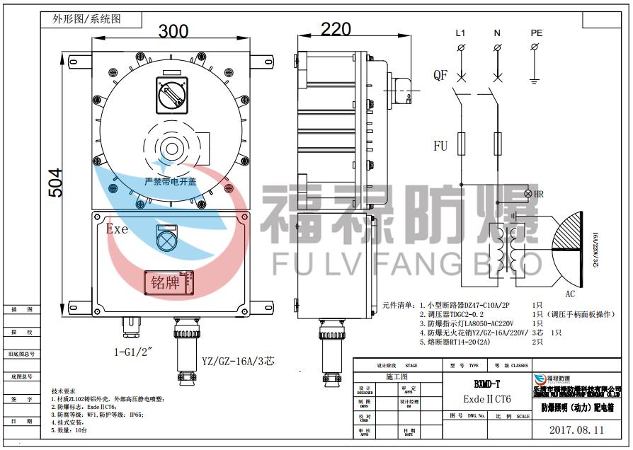 接触式调压器是采用进口矽钢片环铁芯绕成,其上绕一单压绕成,若干装在刷架上的碳刷在弹簧压力作用下与线圈的磨光表面紧密吻合,电机带动碳刷在线圈磨光上滑动而进行电压调整,如需自动调压,可预先设置一个电压(可在调整范围内任意设置一个固定点)值,有电位器调整到所需电压点,通过外置电压表观察设定电压值,电压值设定后,调压器会自动调节至所设定电压,如果外界电压有波动,它也可自动调节稳定电压,智能调压器极具人性化设计,配备电压表、电流表,实时监控运行状况,并设有手动调节的升、降压按钮,使用便利,而且损耗小、效率高、漏磁小