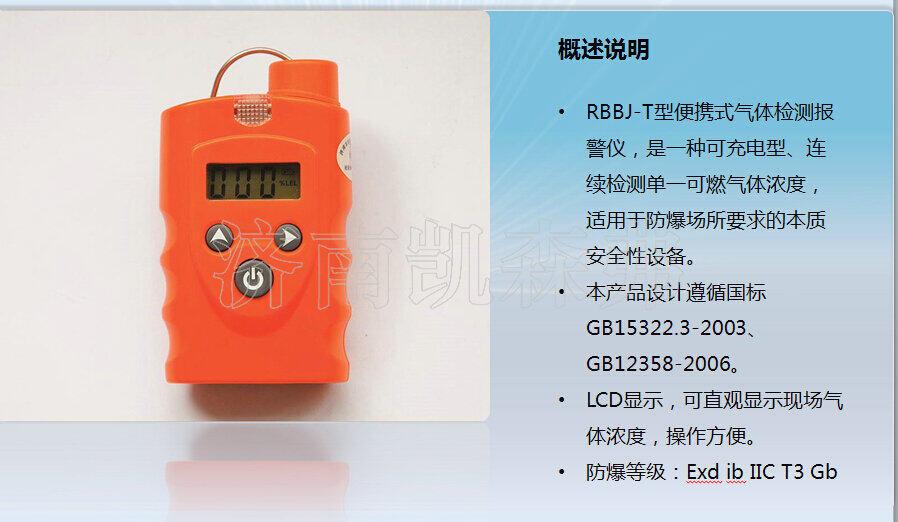 rbbj-t便携式丁酮气体泄漏报警仪安全检测