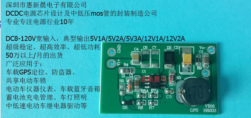 深圳市惠新晨电子有限公司 专业从事设计DC直流7-100V共享电动车降压IC 7-120共享电动车系统降压IC,恒压恒流输出,支持瞬态2A输出,支持持续输出5V1A2A3A 12V1A2A3A,宽输入电压DCDC降压芯片,我们的优势:原厂直销,技术支持,价格优势 7-100V共享电动车系统供电IC方案,5V3A,12V2A,常态1A,瞬态3A!