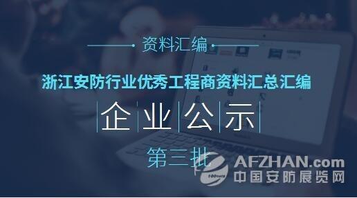 关于获得浙江安防行业优秀工程商资料汇总汇编