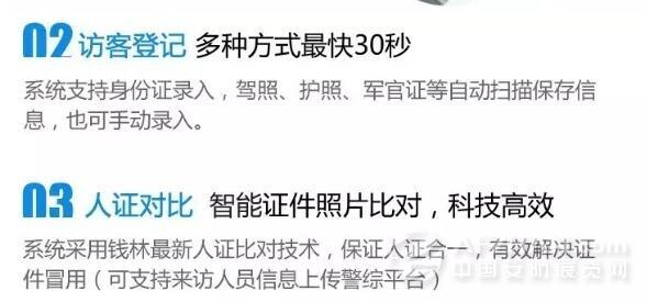 A股上市公司甘肃金徽酒股份上线钱林智能访客系统