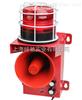 CLB-30 一体化声光报警器