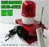 室外防雨型无线遥控警报器